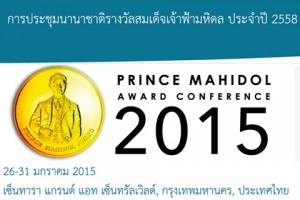 Morton Mower, Michael Marmot win 2015 Prince Mahidol Award