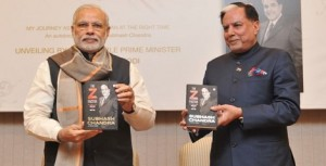PM releases The Z Factor a book written by Shri Subhash Chandra