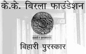 Bihari Puraskar 2015 To Be Given To Dr. Bhagwati Lal Vyas