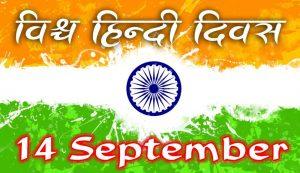 Hindi Diwas Day