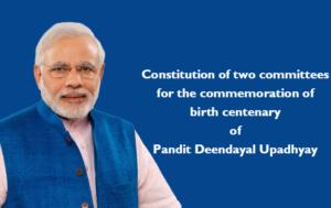 Pandit Deendayal Upadhyay Committee