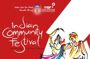 Festival Of India' Begins In Oman from November 16 2016