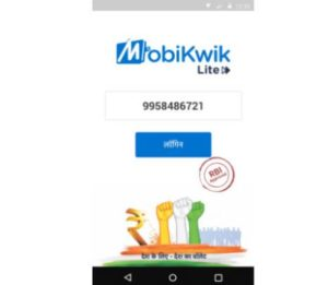 Mobiwiki launched mobile app 'MobiKwik Lite '
