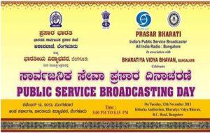Public Service Broadcasting Day