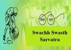 Swachh Swasth Sarvatra