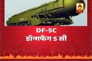 missile DF-5C