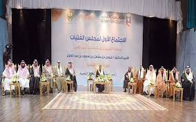 Saudi Arabia Inaugurates Girls' Council But Without Any Girls