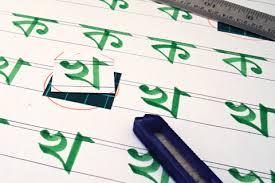 West Bengal makes Bengali Mandatory in all Schools