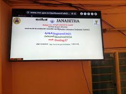 Janahitha grievance redressal system launched in Telangana