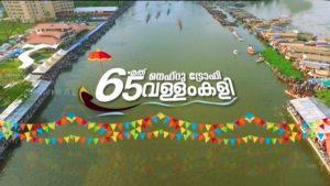 65th boat race