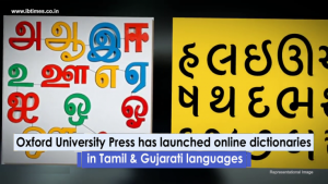 oxford-launches-tamil-gujarati-online-dictionaries