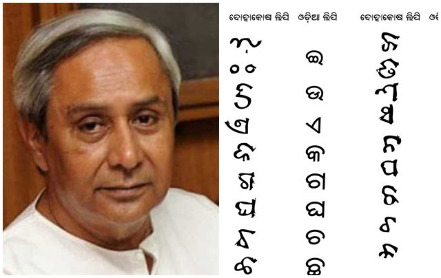 Odisha passes bill for setting up first Odia language university