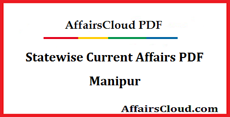 Manipur Current Affairs PDF - July 2019 Updated