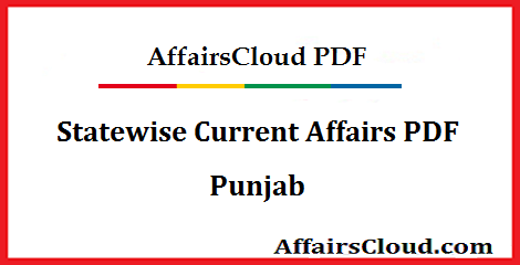 Punjab Current Affairs PDF - July 2019 Updated
