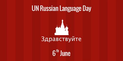 Russian Language day – June 6
