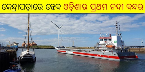 Odisha government approved a proposal for setting up a riverine port on river Mahanadi in Kendrapara district
