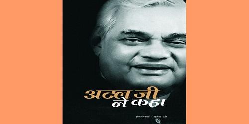 Atal Ji Ne Kaha A book on Atal Bihari Vajpayee launched