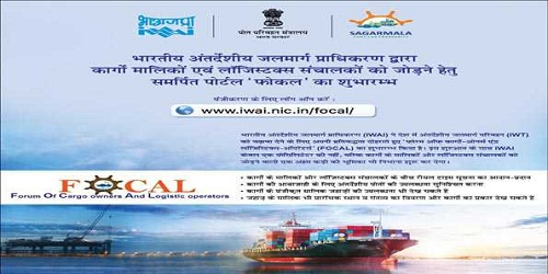 FOCAL: a dedicated portal to connect cargo owners and shippers launched by The Inland Waterways Authority of India (IWAI)