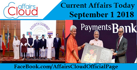 Current Affairs September 1 2018