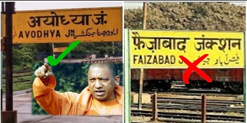 Faizabad to be known as Ayodhya