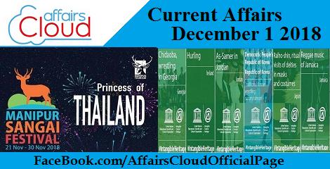 Current Affairs December 1 2018