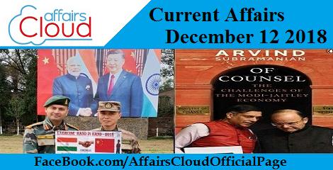 Current Affairs December 12 2018