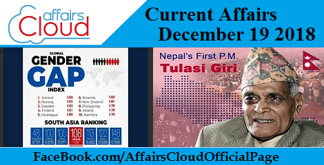 Current Affairs December 19 2018
