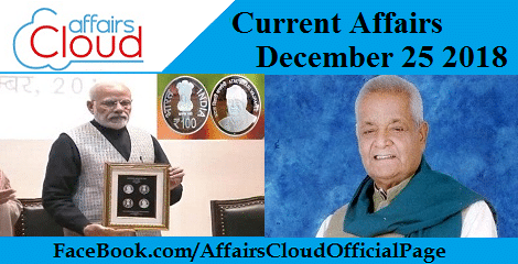 Current Affairs December 25 2018