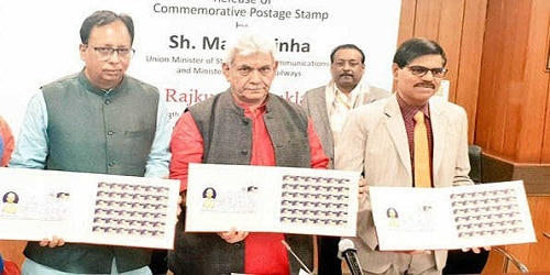 Shri Manoj Sinha released a commemorative Postage stamp on Rajkumar Shukla