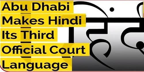 Abu Dhabi includes hindi as third high co