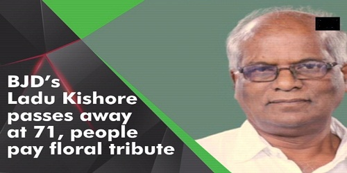 Odisha's BJD MP Ladu Kishore Swain passed away