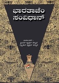Indian constitution book
