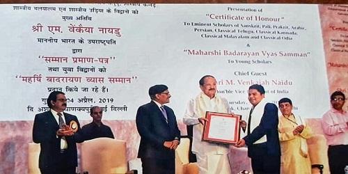 Maharshi Badrayan Vyas Samman 2019