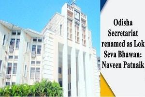 Odisha Secretariat Renamed As 'Lok Seva Bhawan