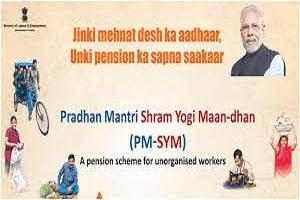 PM Shram Yogi Maandhan Scheme