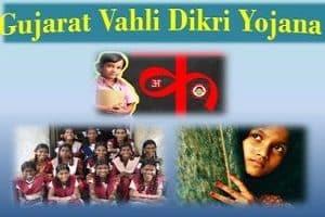 'Vhali Dikri Yojna'