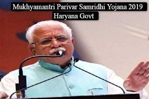 Haryana Govt launched Mukhya Mantri Parivar Samridhi Yojna