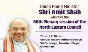 Amit Shah chairs 68th Plenary session of the North Eastern Council 2019
