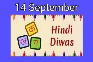 Hindi Diwas observed on September 14