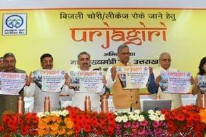 'Urjagiri' to stop power theft