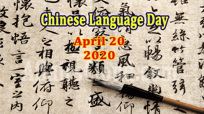 UN Chinese Language Day new