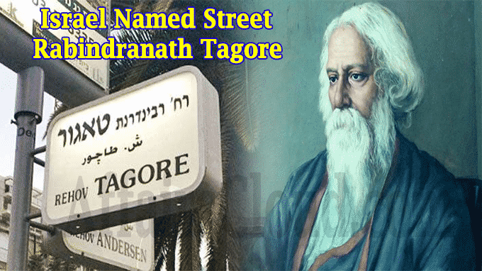 Israel Names Street After Rabindranath Tagore