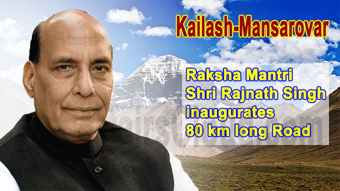 Raksha Mantri Shri Rajnath Singh inaugurates 80 km long