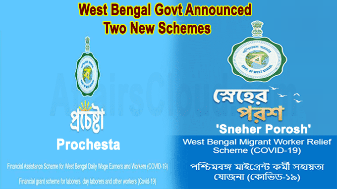 West Bengal govt announced two new schemes