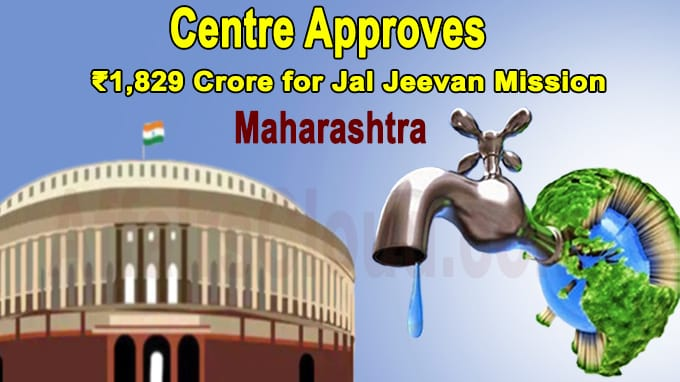 ₹1,829 Crore for implementation of Jal Jeevan Mission