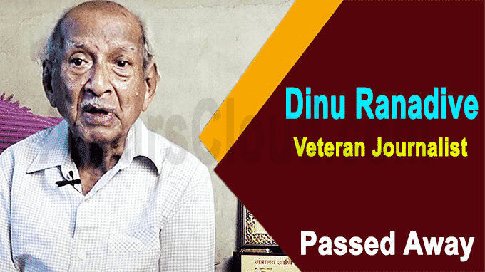 Veteran journalist Dinu Ranadive passes away