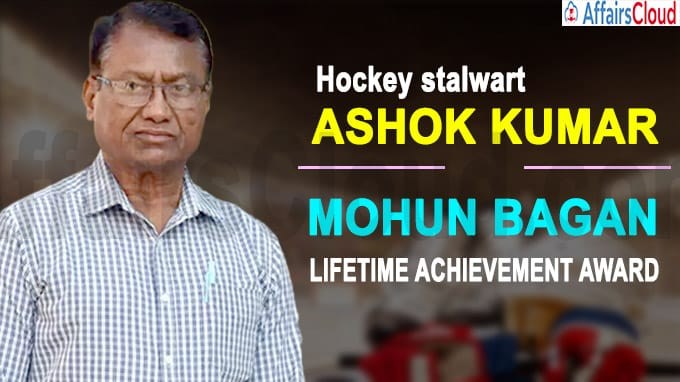 Hockey stalwart Ashok Kumar to receive Mohun Bagan