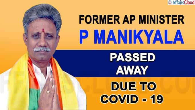 Former AP Minister P Manikyala Rao dies of coronavirus