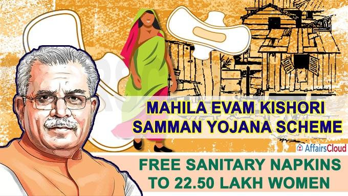 Mahila Evam Kishori Samman Yojana Scheme