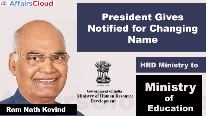 President-gives-nod-for-changing-name-of-HRD-Ministry-to-Ministry-of-Education